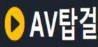 세상의모든링크,세모링,모든링크,링크모음,링크사이트,주소모음,19사이트,성인사이트,AV탑걸,AV탑걸주소,AV탑걸새주소,AV탑걸접속,최신성인사이트,AV탑걸신주소,AV탑걸막힘,AV탑걸우회,AV탑걸최신주소.jpg