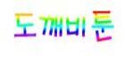 세상의모든링크,세모링,모든링크,링크모음,링크사이트,주소모음,웹툰사이트,웹툰,도깨비툰,도깨비툰주소,도깨비툰새주소,도깨비툰접속,무료웹툰,도깨비툰신주소,도깨비툰막힘,도깨비툰우회,도깨비툰최신주소,성인웹툰,완결웹툰,최신웹툰.jpg
