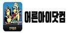 세상의모든링크,세모링,모든링크,링크모음,링크사이트,주소모음,웹툰사이트,웹툰,어른아이닷컴,어른아이닷컴주소,어른아이닷컴새주소,어른아이닷컴접속,무료웹툰,어른아이닷컴신주소,어른아이닷컴막힘,어른아이닷컴우회,어른아이닷컴최신주소,성인웹툰,완결웹툰,최신웹툰.jpg