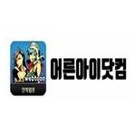 어른아이닷컴